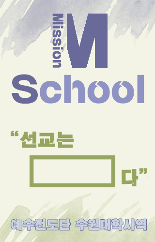 수원_미션강의_포스터