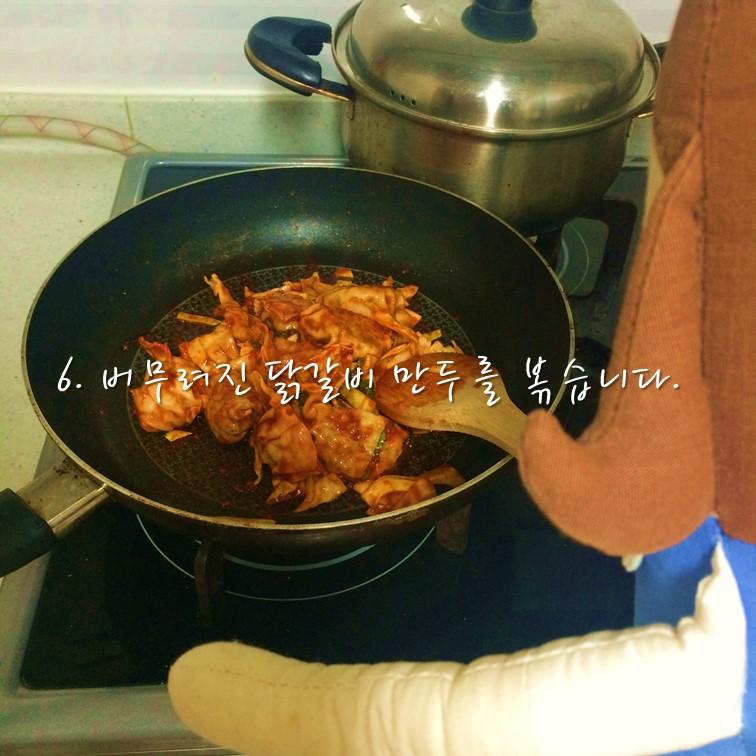 닭갈비만두 (8)
