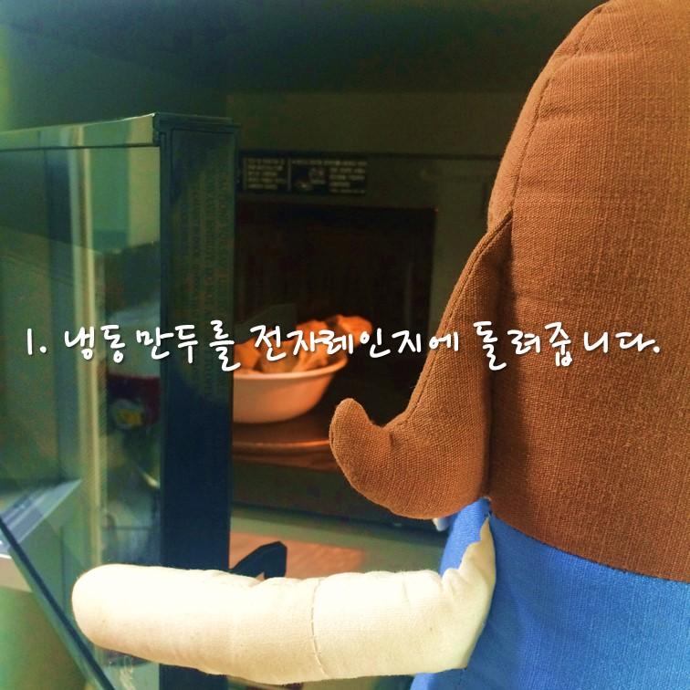 만두밥 (2)