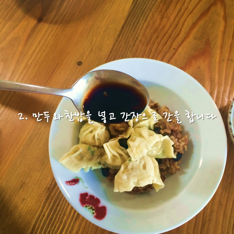 만두밥 (3)