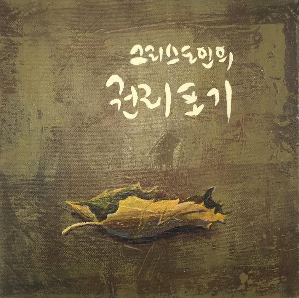 권리포기 - 컷팅