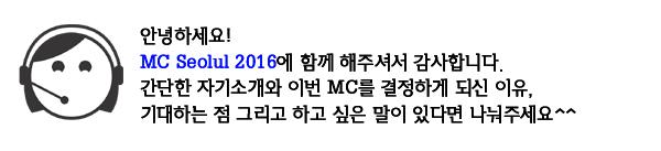 엠씨레터3회 인터뷰