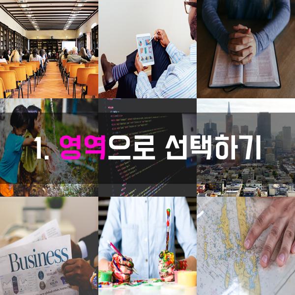 선택강의_영역별 copy