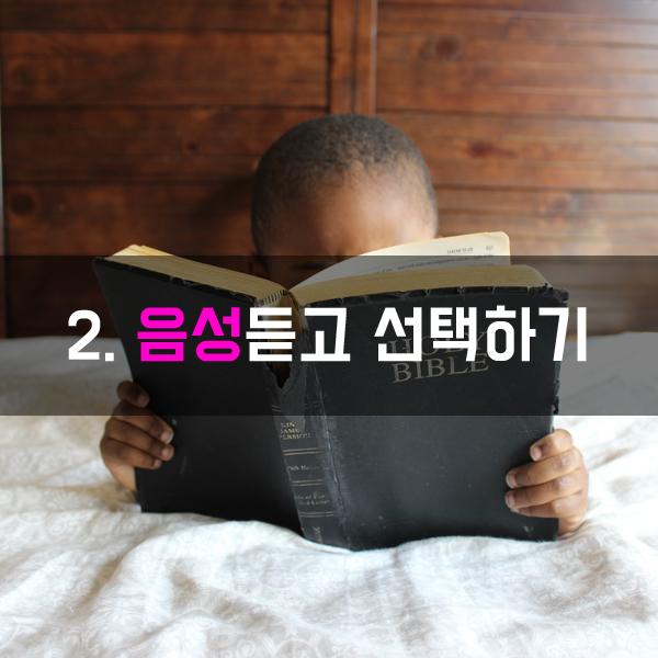 선택강의_음성