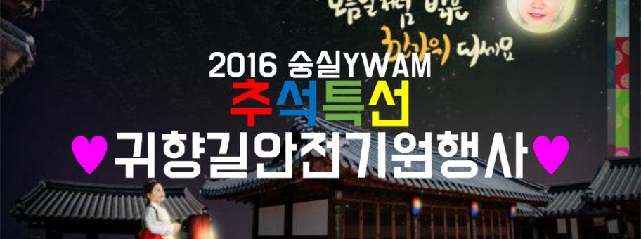2016 숭실YWAM 추석특선 ♥귀향길안전기원행사♥