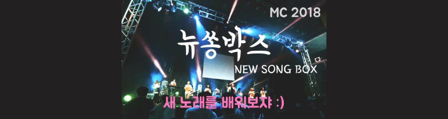 newsong
