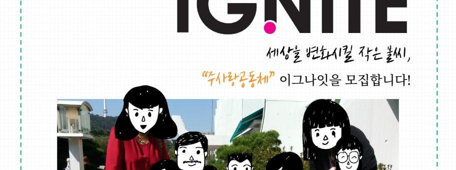 이그나잇(주사랑)_수정수정_page-0001