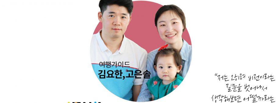선톡_인터뷰4_김요한고은솔부부