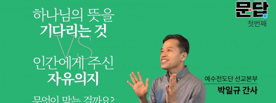 성장문답_박일규_스타일수정