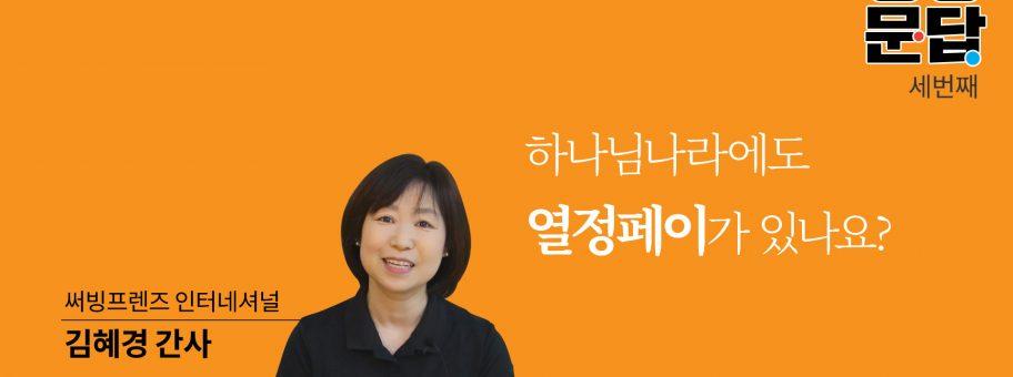 김혜경-간사 (1)