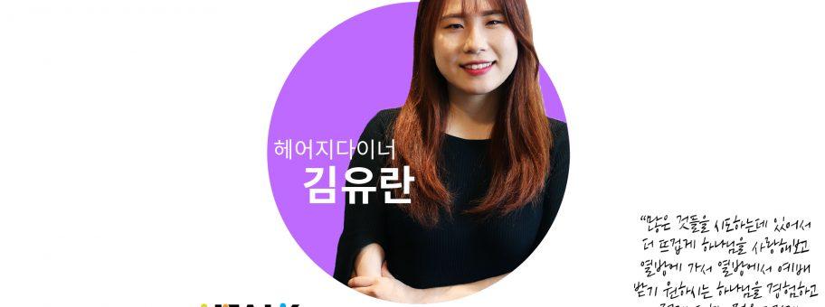선톡_인터뷰5_김유란선배님