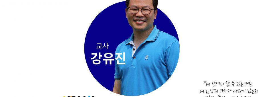 선톡_인터뷰6_강유진선배님