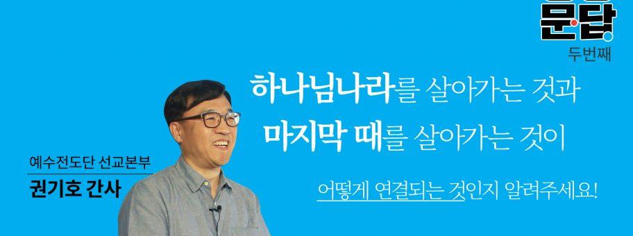 성장문답_권기호