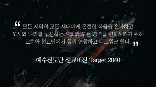 target2040