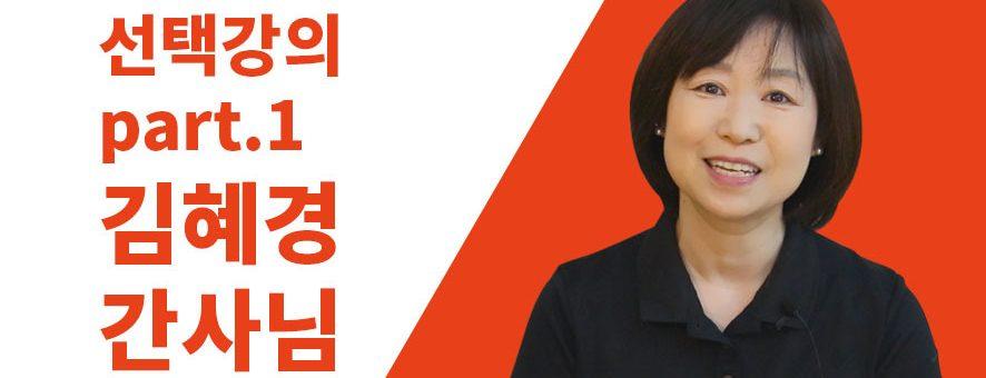 블로그용 1 김혜경 간사님