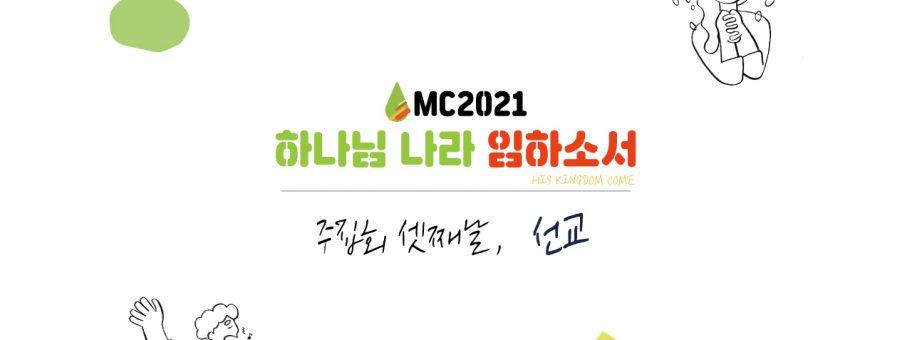 MC2021-정사각형-20210715